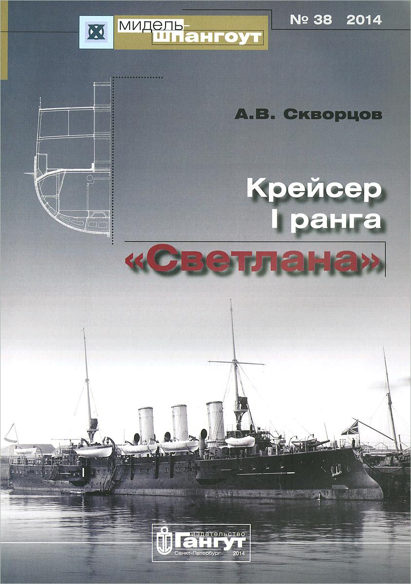 "Мидель-шпангоут, № 38. Крейсер 1 ранга ""Светлана"""