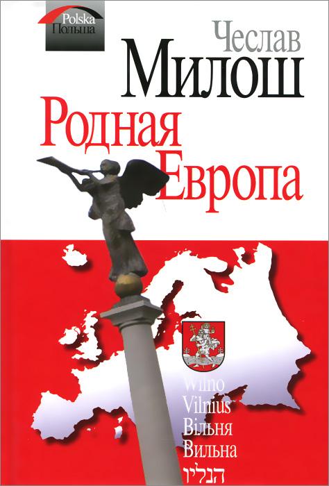 Родная Европа ( 978-5-98856-061-6 )