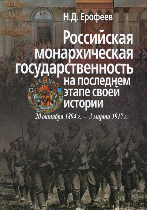 Российская монархическая государственность на последнем этапе истории. 20 октября 1894 г. - 3 марта 1917 г. ( 978-5-8055-0260-7 )
