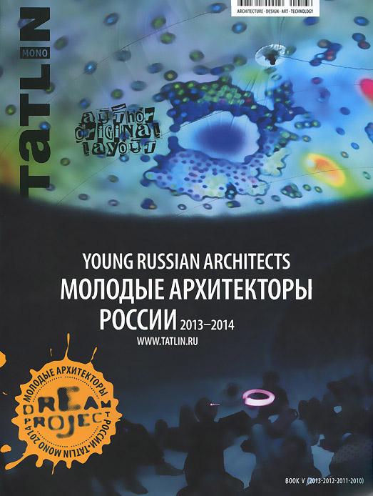 Tatlin Mono, №3(41), 2014. Молодые архитекторы России 2013-2014