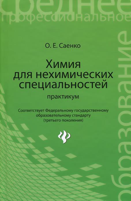 Химия для нехимических специальностей. Практикум. Учебное пособие ( 978-5-222-22952-1 )