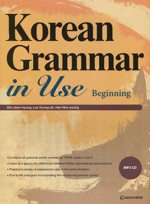 Korean Grammar in Use: Beginning (+ СD)