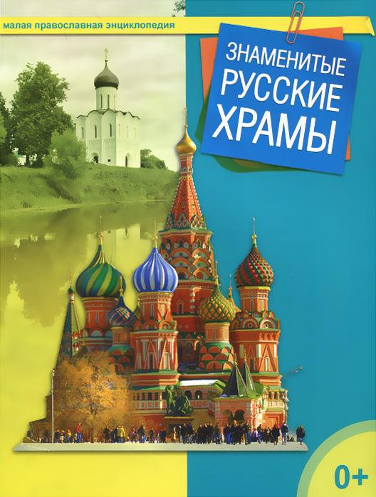 Знаменитые русские храмы ( 978-5-485-00468-2 )