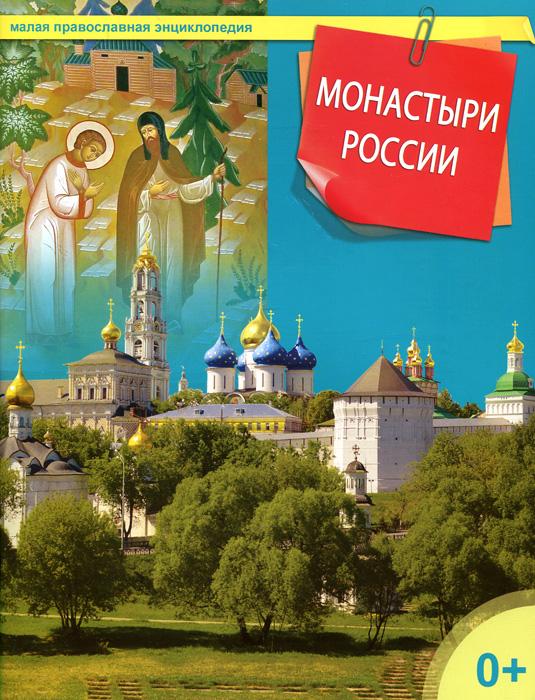 Монастыри России ( 978-5-485-00424-8 )