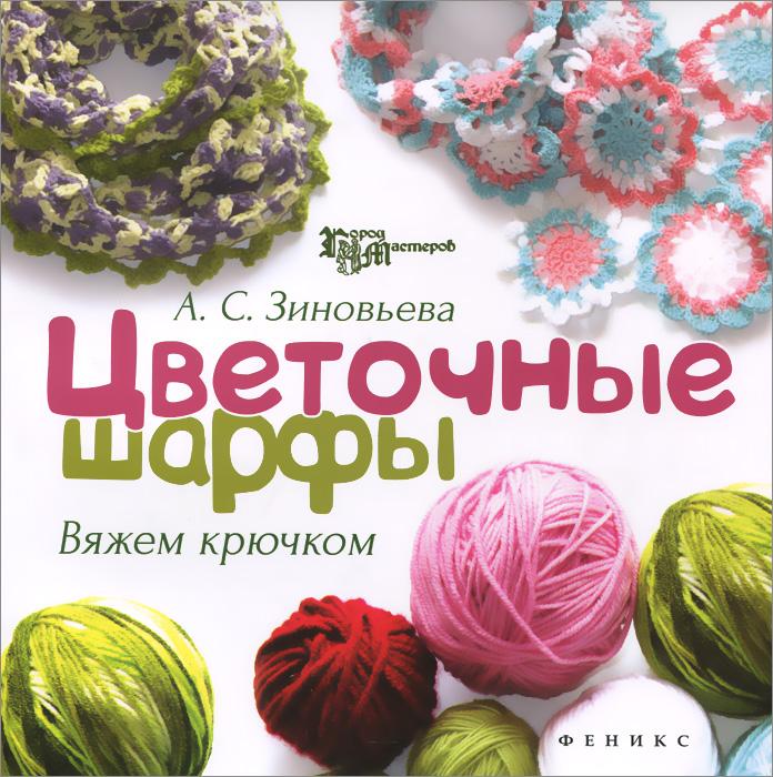 Цветочные шарфы. Вяжем крючком