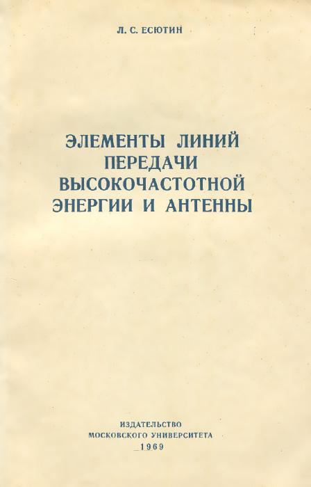 Элементы линий передачи высокочастотной энергии и антенны12296407Данная книга написана на основе вышедшей в Издательстве МГУ в 1964 году книги Элементы антенно-волноводных устройств, которая была переработана и дополнена. В частности, вновь введено описание ряда волноводных устройств, применяющихся в технике СВЧ, и уточнена методика описания отдельных устройств. Книга состоит из двух основных разделов. Первый раздел посвящен рассмотрению физических процессов в длинных линиях и волноводах, методов согласования линий передачи СВЧ с генератором и нагрузкой, а также описанию конструкций и принципов действия типовых элементов линий передачи СВЧ. Во втором разделе излагаются физические процессы, связанные с излучением и приемом электромагнитных колебаний, основные характеристики антенн, способы формирования диаграмм направленности, а также методика расчета антенных систем. Предлагаемая книга может служить учебным пособием по курсу антенно-фидерных устройств, читаемому в ряде технических учебных заведений.