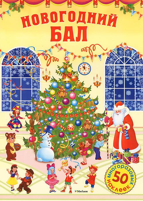 Новогодний бал. Постер (+ 50 наклеек)