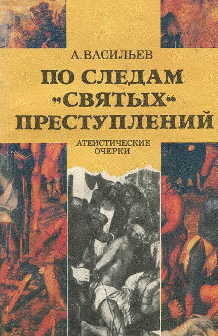 """По следам """"святых преступлений"""""""
