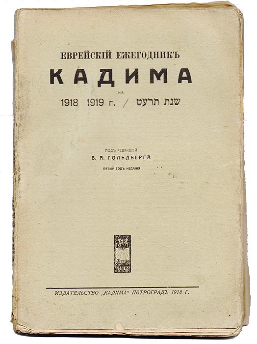 Еврейский ежегодник Кадима 1918-1919 гг.nikch30Петроград, 1918 год. Издательство «Кадима». Со множеством таблиц. Оригинальная обложка. Сохранность хорошая. После шестилетнего перерыва возобновляется издание Календаря, точнее—Ежегодника «Кадима», выходившего в Вильне. Последнее издание на 1912—1913 год — было отпечатано, но в виду конфискации его правительством распространения получить не могло. Против издателя и редактора было возбужден процесс, и Виленская Судебная Палата постановила разрешить выпуск календаря «Кадима» при условии изъятия из него страниц от 72-ой до 194-ой, содержавших описание устройства и деятельности Сюнистской Организаии и весь отдел Палестины. Перенесение процесса в Правительствующий Сенат делу не помогло: апелляционная жалоба оставлена была без последствий. Только в 1917.г., после падения самодержавного режима, стало возможным приступить к подготовительным работам для нового издания. Настоящее, пятое издание, стремится дать определения, точные и по возможности исчерпывающие...