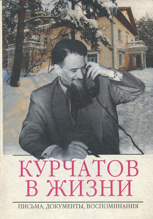 Курчатов в жизни письма документы воспоминания р кузнецова