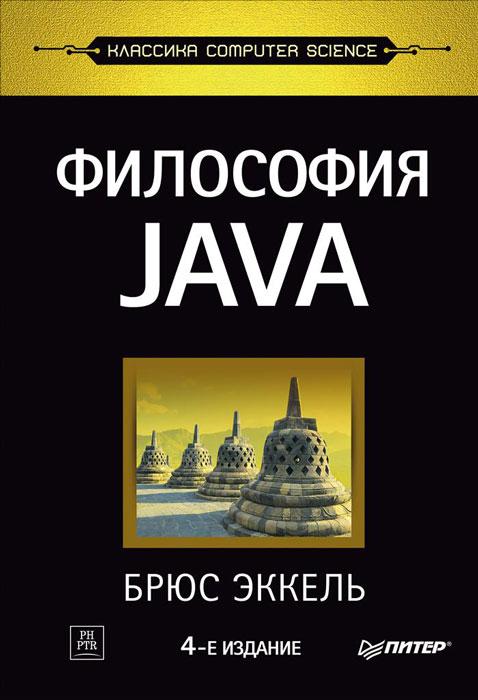 Философия Java ( 978-5-496-01127-3, 978-0131872486 )