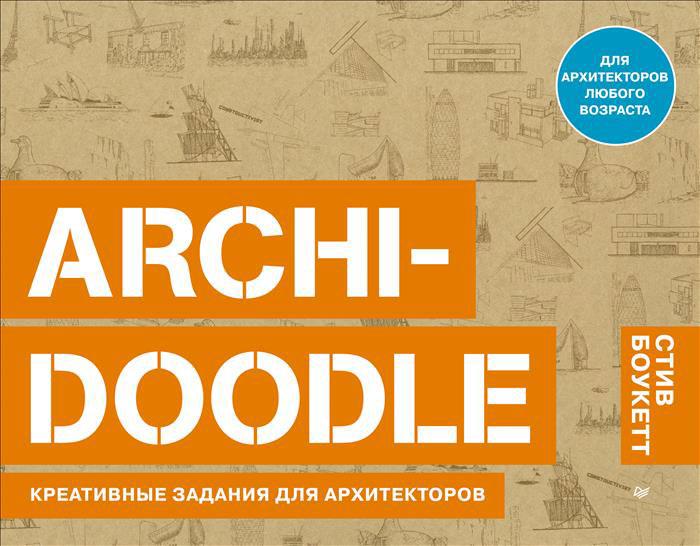 Archi-Doodle. Креативные задания для архитекторов ( 978-5-496-01153-2, 9781780673219 )