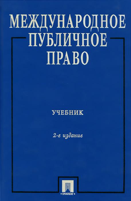 Скачать учебник по международное публичное право