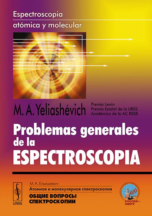 Problemas generales de la espectroscopia