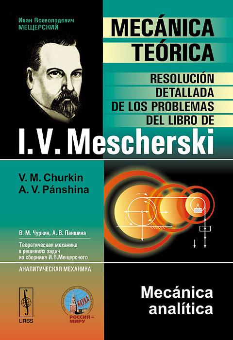 Mecanica teorica: Resolucion detallada de los problemas del libro de I. V. Mescherski: Mecanica analitica