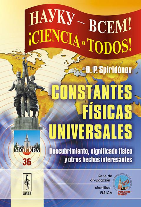 Constantes fisicas universales: Descubrimiento, significado fisico y otros hechos interesantes