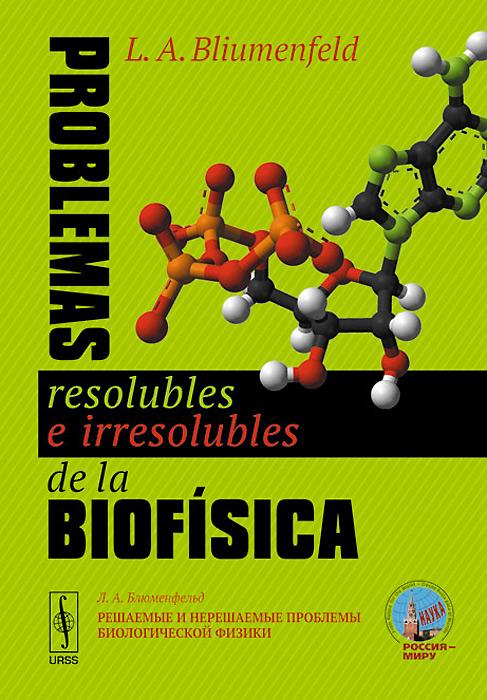 Problemas resolubles e irresolubles de la biofisica / Решаемые и нерешаемые проблемы биологической физики