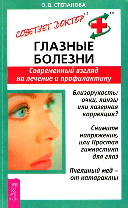 Глазные болезни. Современный взгляд на лечение и профилактику