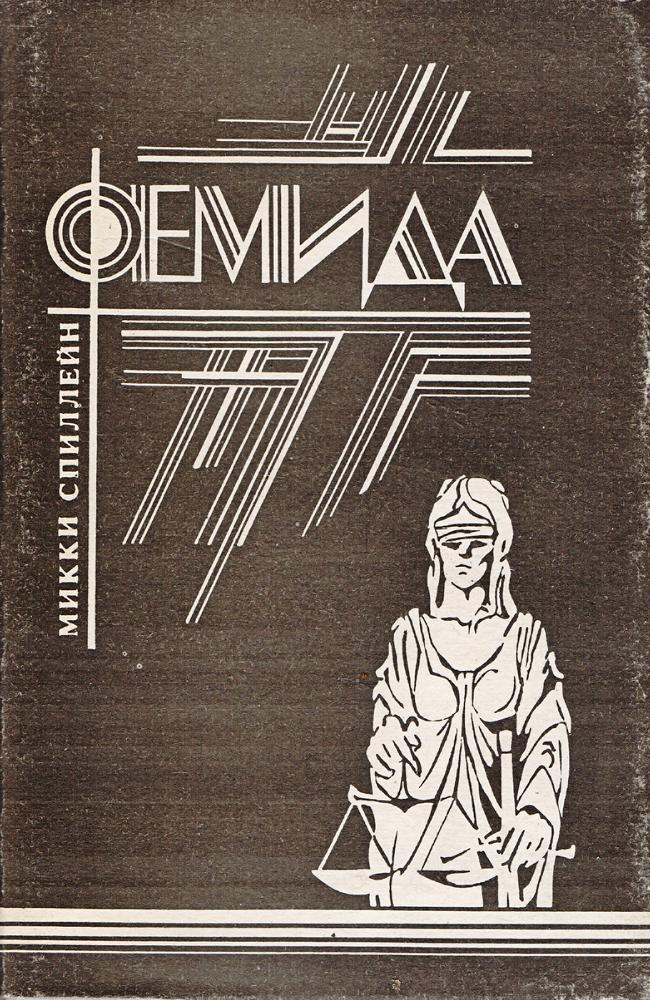 Фемида. Том 4