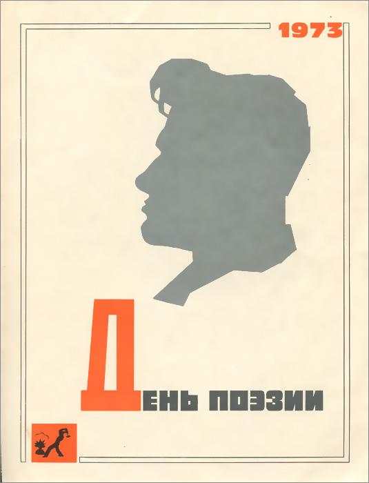 День поэзии. 1973