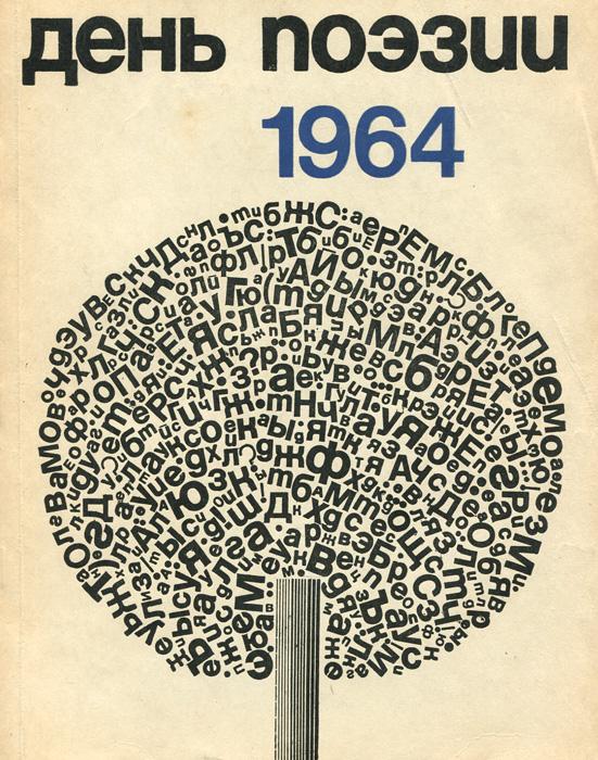 День поэзии. 1964