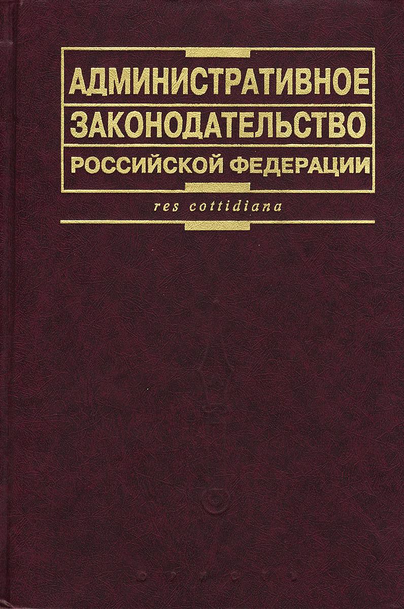 Административное законодательство Российской Федерации