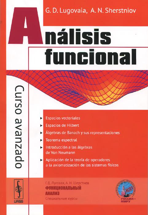 Analisis funcional: Curso avanzado