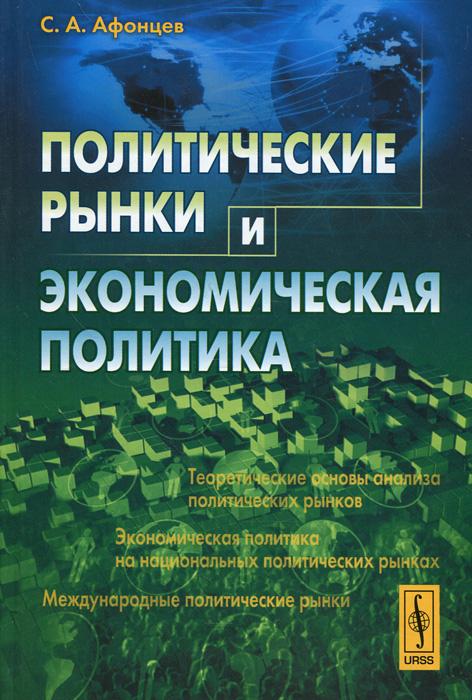 Политические рынки и экономическая политика12296407Настоящая книга предлагает системный взгляд на политические механизмы выработки экономической политики в современном мире. Регулирование экономических процессов на национальном, региональном и глобальном уровне рассматривается как результат рыночного взаимодействия между группами, предъявляющими спрос на экономическую политику и осуществляющими ее предложение. На основе данного подхода формулируются рекомендации по широкому кругу практических вопросов экономической политики России. Книга предназначена для специалистов, исследующих вопросы экономического регулирования и занимающихся разработкой рекомендаций по его совершенствованию, а также для студентов, изучающих экономические дисциплины, политологию, мировую политику и международные отношения.