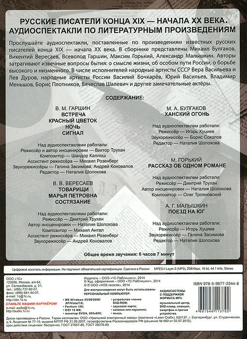 Программный продукт: 1 С:Аудиотеатр. Русские писатели конца 19 - начала 20 века. (DVD-Digipack)