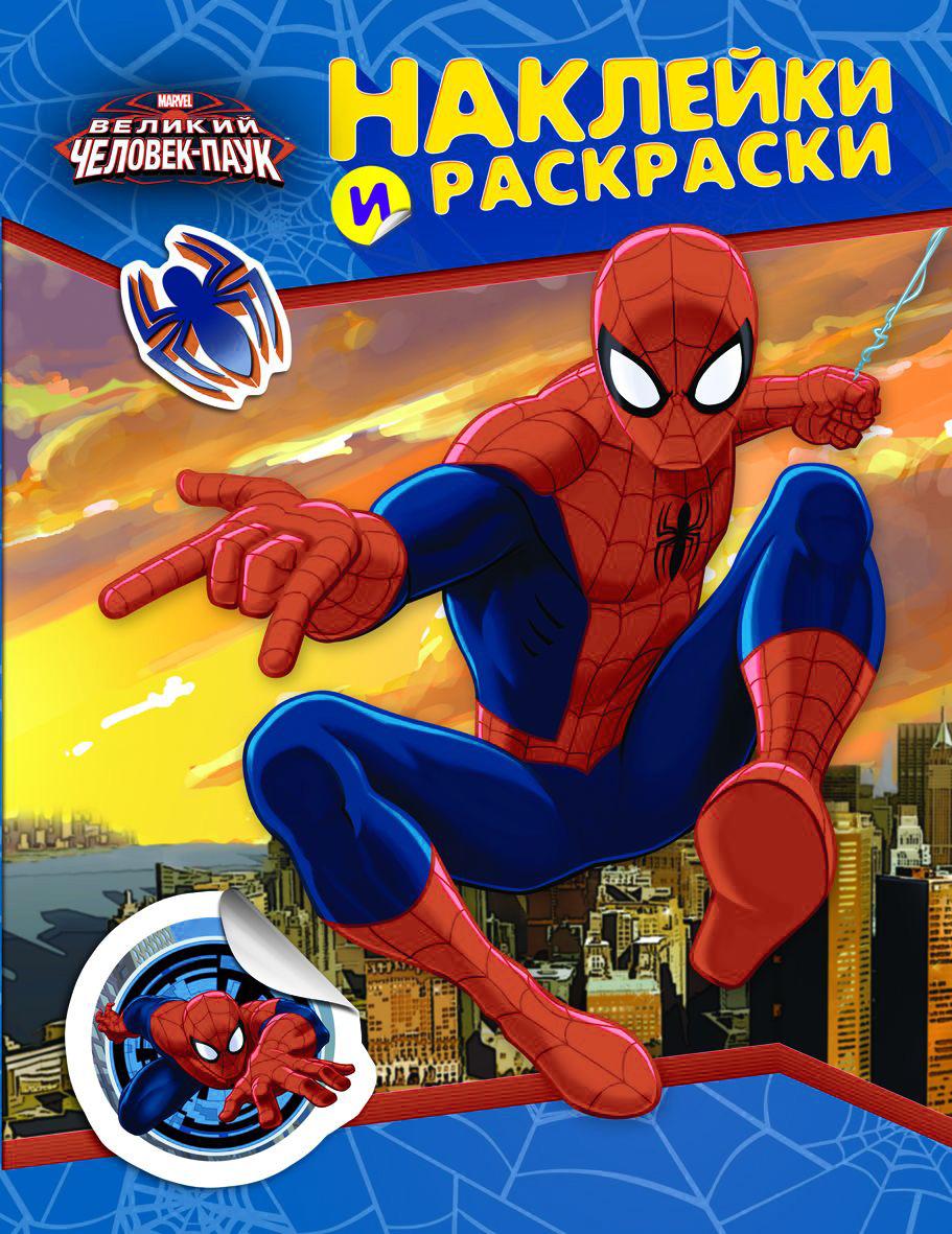 Disney. Человек-паук. Наклейки и раскраски