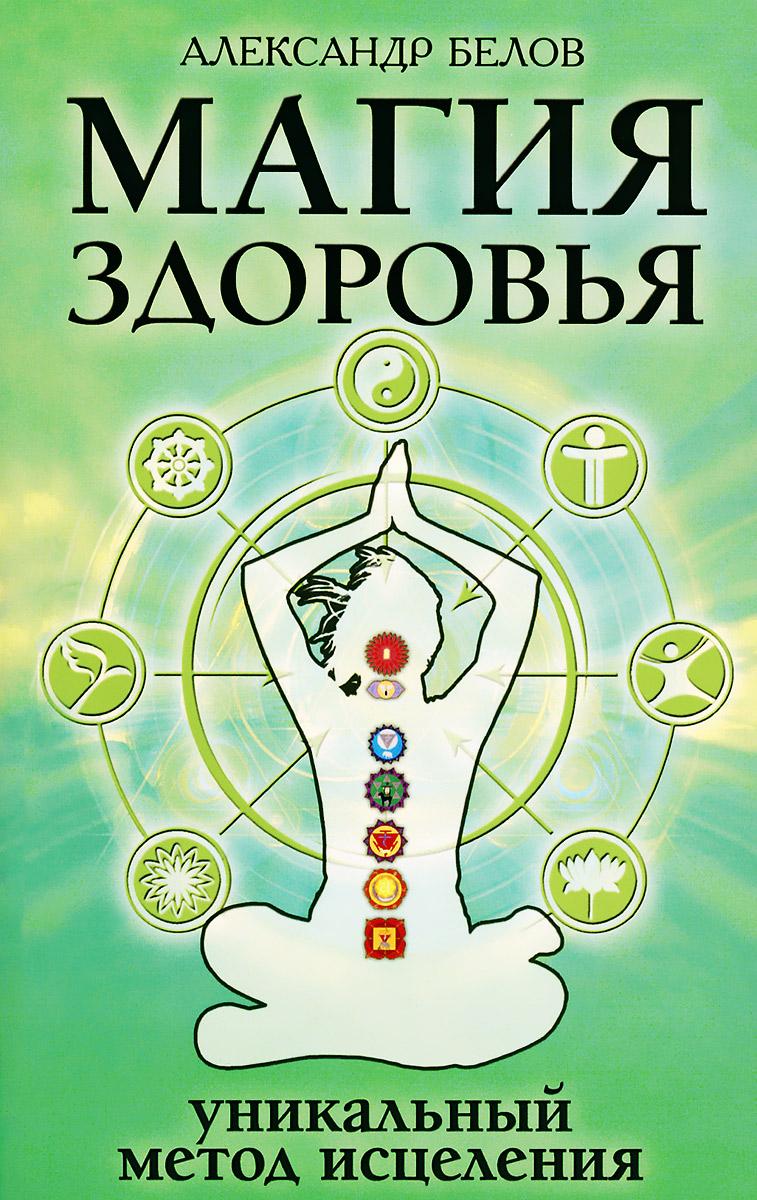 Магия здоровья, или Уникальный метод исцеления ( 978-5-00053-268-3 )