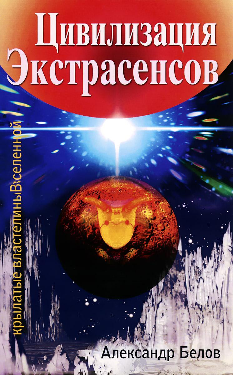 Цивилизация экстрасенсов. Крылатые властелины Вселенной ( 978-5-00053-288-1 )