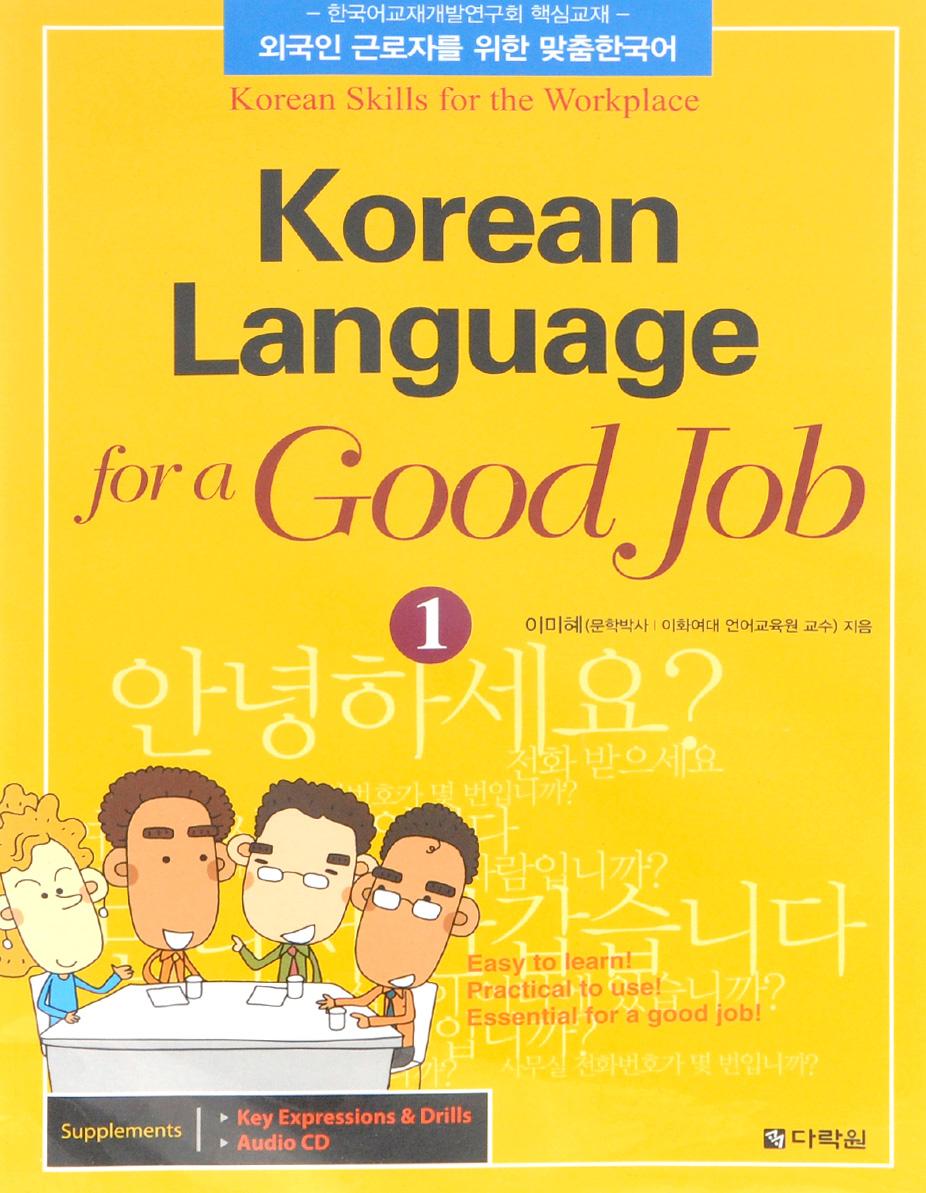 Korean Language for a Good Job 1 (+ CD и Key Expressions & Drills)