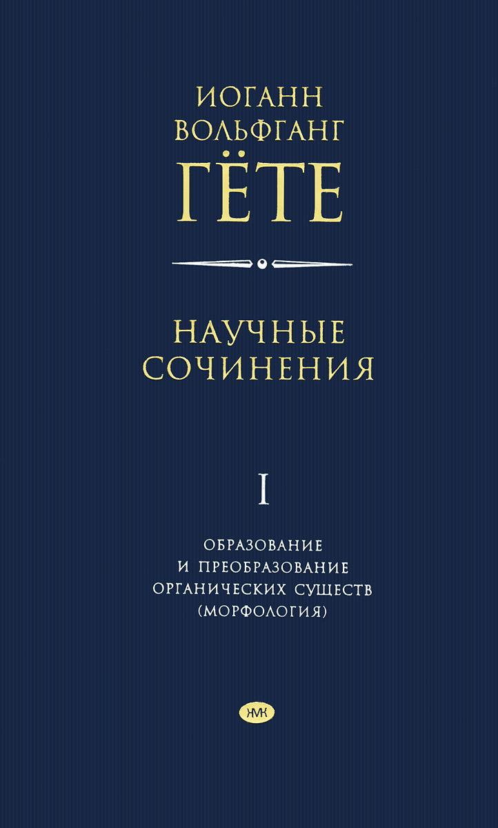 Иоганн Вольфганг Гёте. Научные сочинения в 3 томах. Том 1. Образование и преобразование органических существ (морфология)