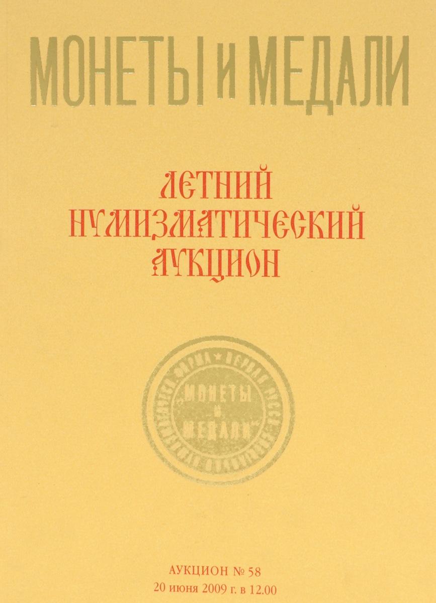 Аукцион №58. Летний нумизматический аукцион