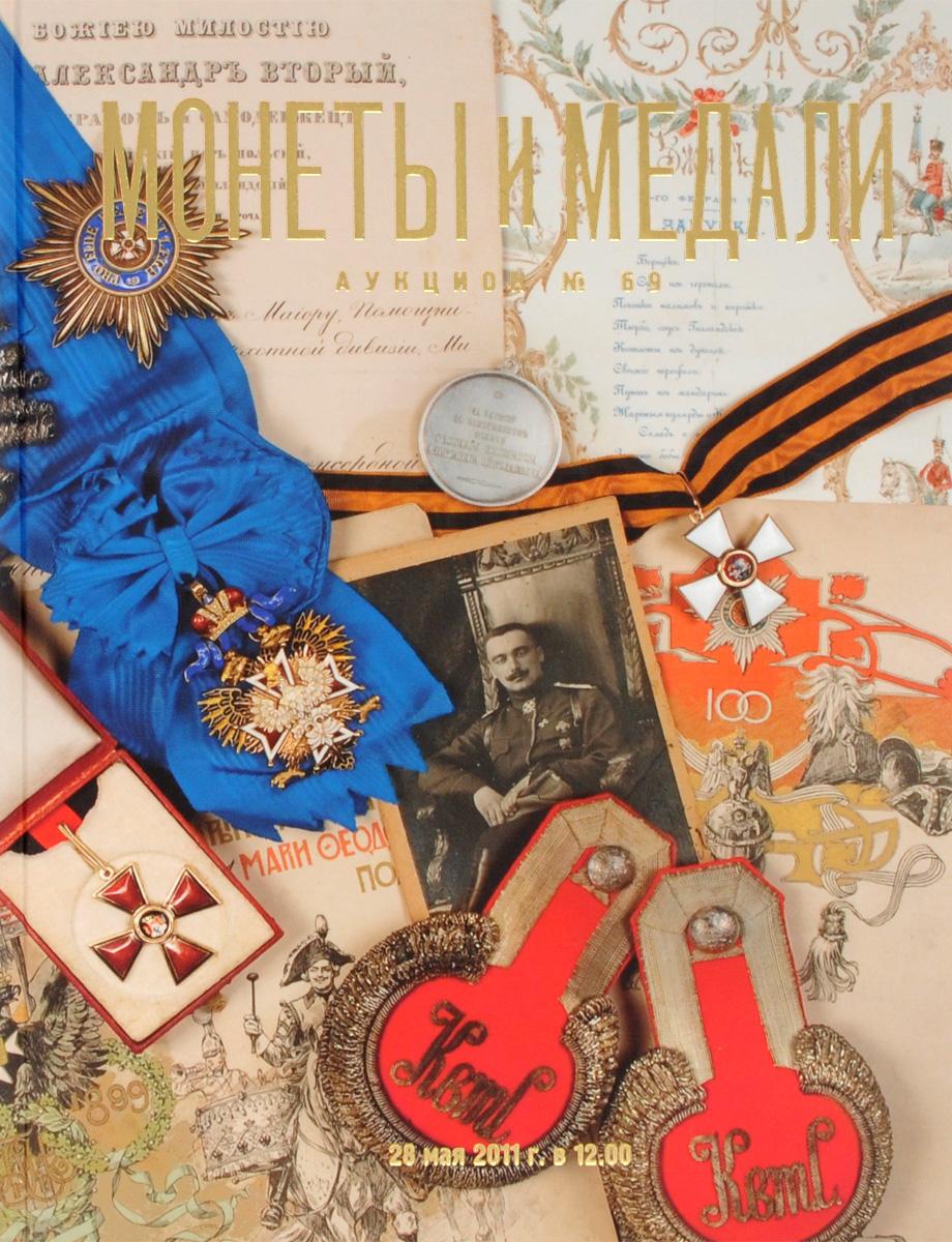 Аукцион №69. Награды России