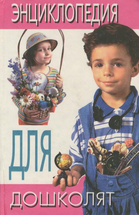 Энциклопедия для дошколят