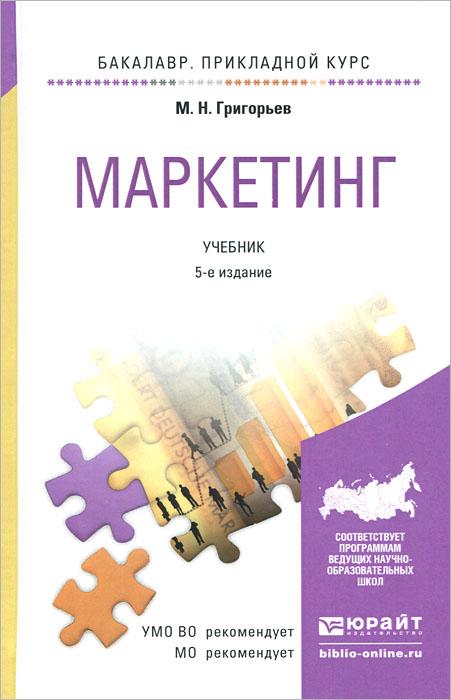 Маркетинг. Учебник12296407Данное издание представляет собой полный и всесторонне разработанный систематический курс маркетинга. Автор для обоснования понятийного аппарата маркетинга рассматривает богатую и быстро меняющуюся терминологию на русском и английском языках, что особенно важно как для теоретиков, так и для практиков. Подробно освещены сущность и содержание маркетинговой деятельности, управление, аналитический инструментарий, товарная политика и проблема ценообразования в маркетинге. Большое внимание уделено системе товародвижения и особенностям международного маркетинга. В данном курсе нашел отражение богатый отечественный и зарубежный опыт. Соответствует актуальным требованиям Федерального государственного образовательного стандарта высшего образования. Является составляющей частью учебно-методической основы инновационной концепции сквозного непрерывного интерактивного обучения Дерево знаний современных логистики и маркетинга. Для студентов вузов, обучающихся по...