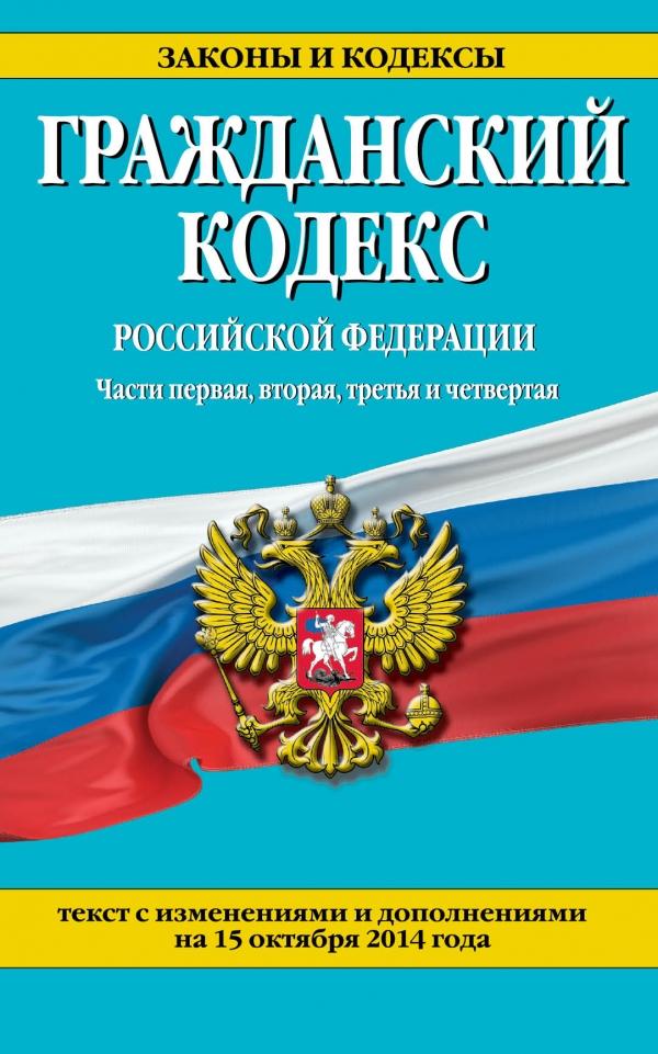 Гражданский кодекс Российской Федерации. Части 1, 2, 3 и 4 ( 978-5-699-77066-3 )