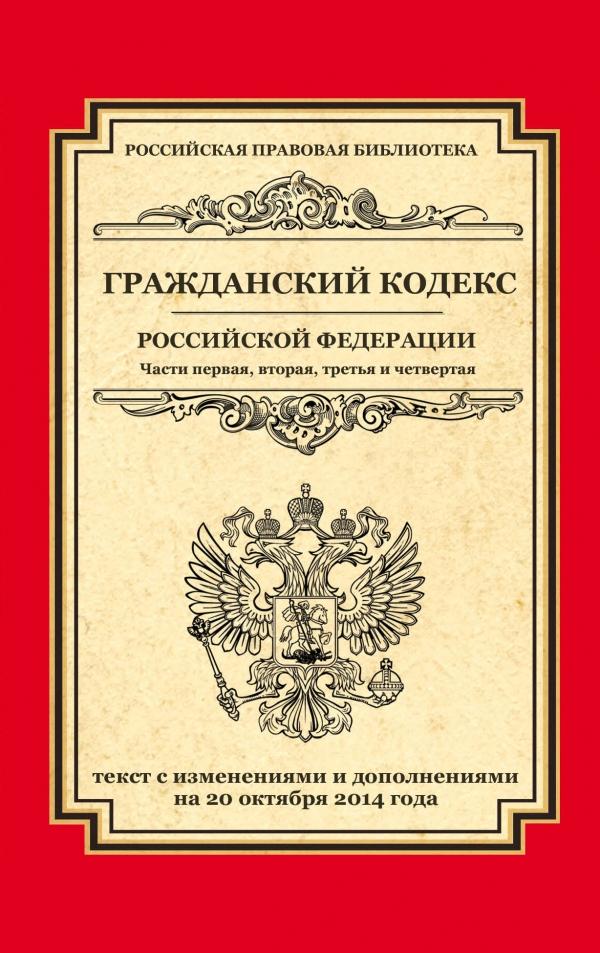 Гражданский кодекс Российской Федерации. Части 1, 2, 3 и 4 ( 978-5-699-77449-4 )