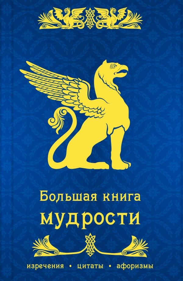 Книга Большая книга мудрости