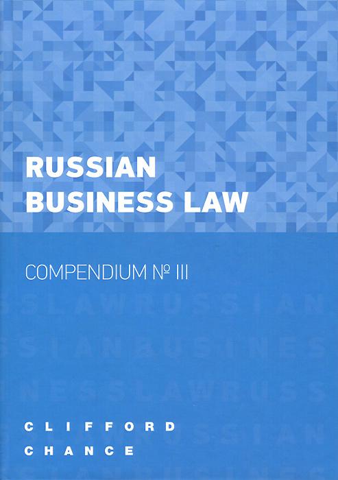 Russian Business Law: Compendium №3 ( 978-5-9998-0197-5 )