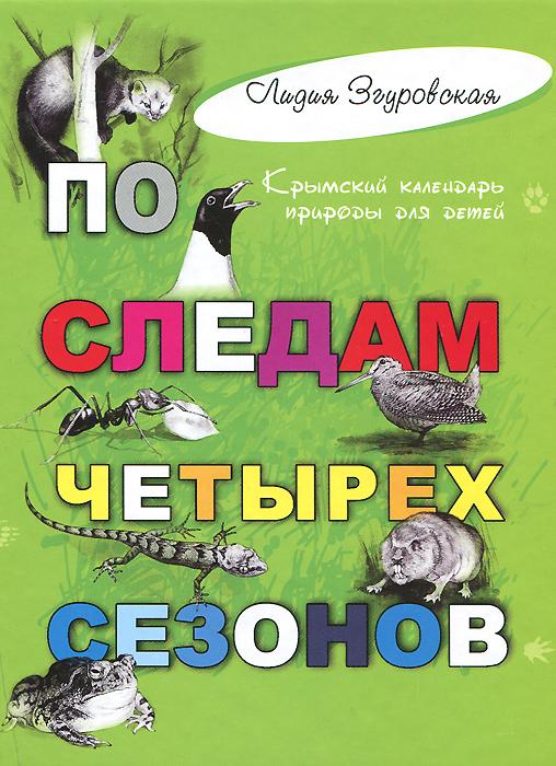 По следам четырех сезонов. Крымский календарь природы для детей