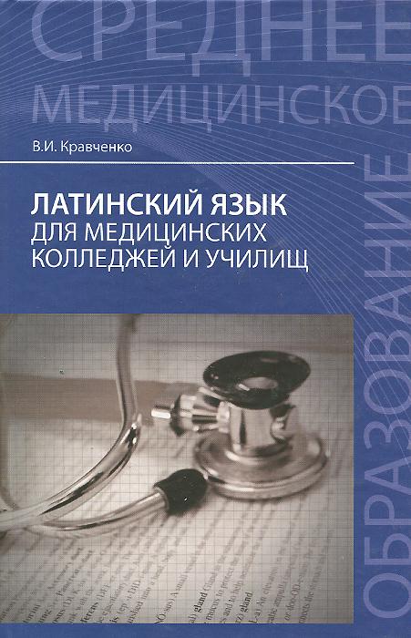 Латинский язык для медицинских колледжей и училищ ( 978-5-222-22742-8 )