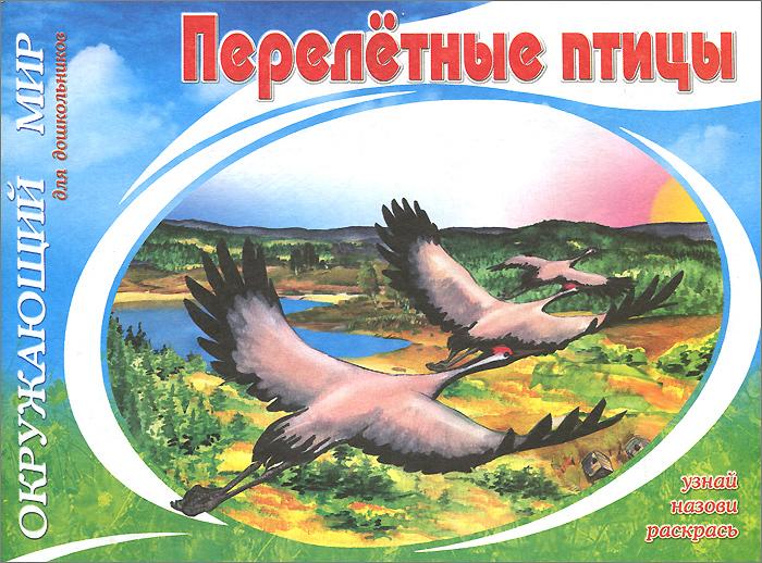 Перелетные птицы ( 978-5-00040-156-9 )