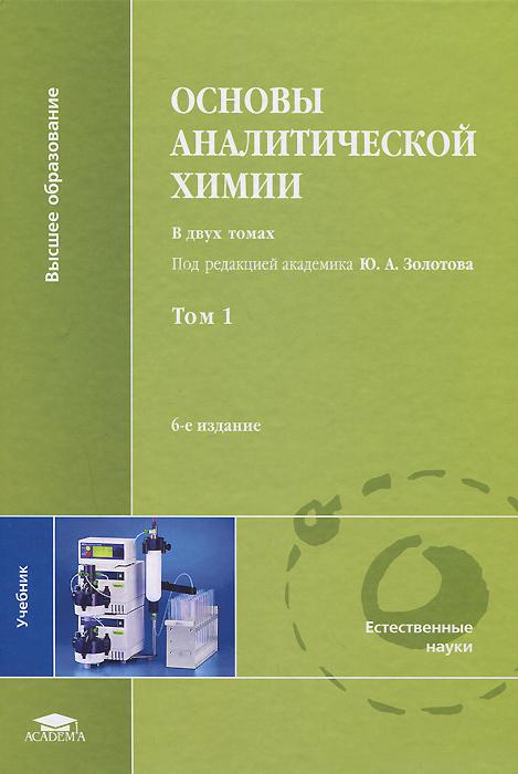 Основы аналитической химии. В 2 томах. Том 1