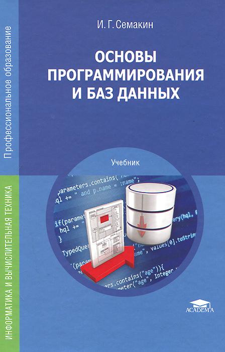 Основы программирования и баз данных. Учебник ( 978-5-4468-0755-0 )
