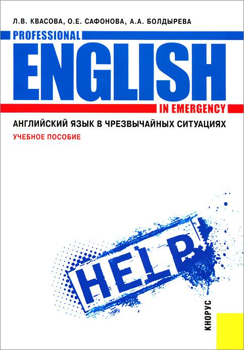 Английский язык в чрезвычайных ситуациях. Учебное пособие / Professional English in Emergency