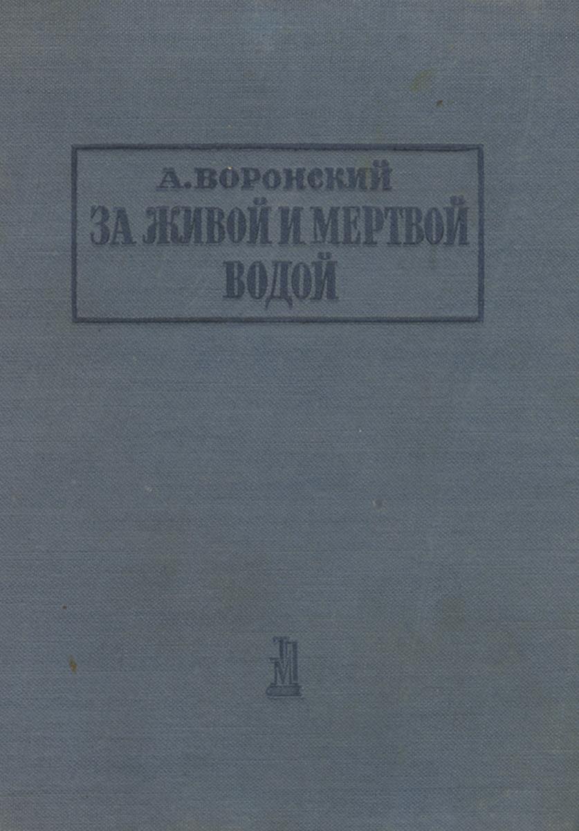 А. Воронский За живой и мертвой водой