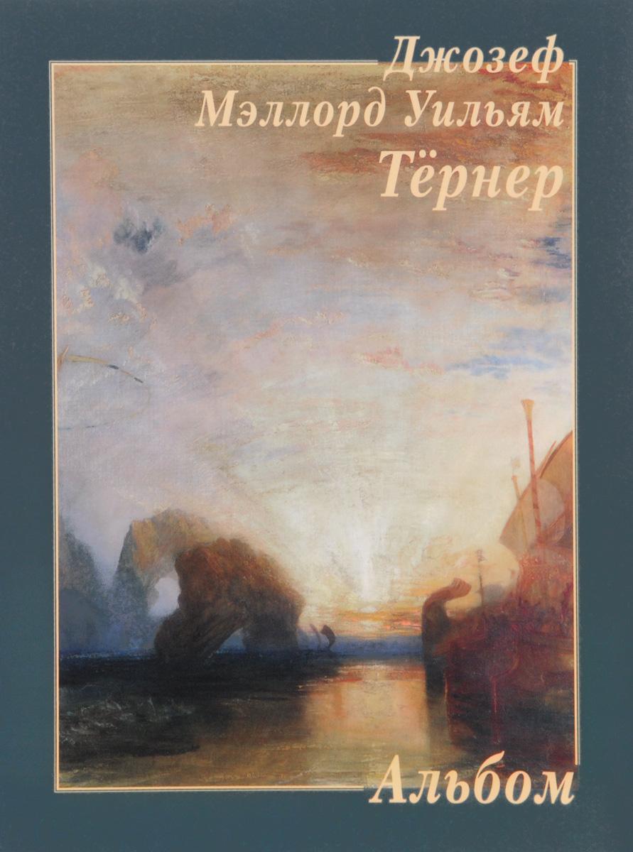 Джозеф Мэллорд Уильям Тернер. Альбом ( 978-5-7793-4577-4 )